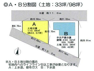物件No.15473A【千葉県佐倉市上志津 1180万円】-間取図
